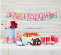 """Набор бумажной посуды """"1 годик"""", розовый цвет"""