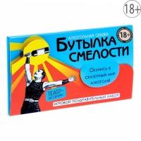 """Игра для праздника театр-экспромт """"Бутылка смелости"""""""
