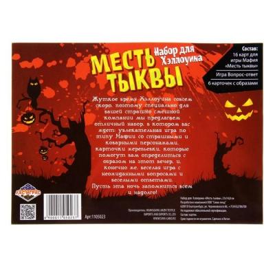 """Игра для праздника Хэллоуин """"Месть тыквы"""""""
