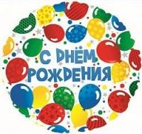 """Фольгированный шар """"С Днём Рождения"""",шарики(18""""/46 см)"""