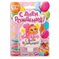 """Свеча в торт цифра 1 для девочек """"С Днем Рождения"""""""