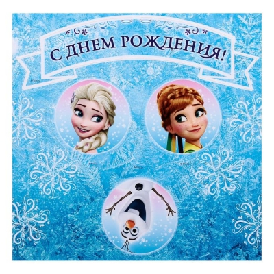 """Набор для проведения праздника """"С Днем Рождения!"""", Холодное Сердце"""