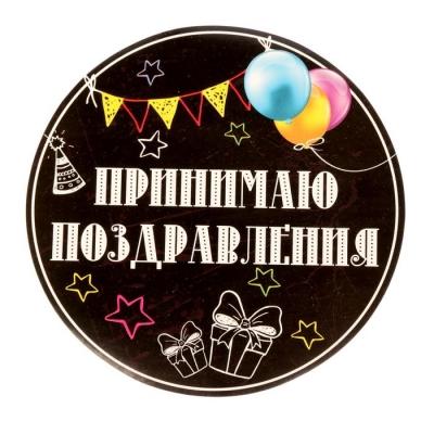 """Набор для проведения праздника """"С днем рождения!"""""""