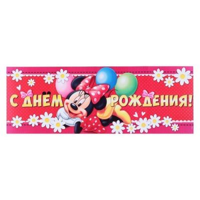 """Набор для проведения праздника """"День Рождения в стиле Минни"""", Минни Маус"""