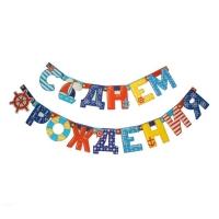 """Гирлянда """"С Днем Рождения"""" (морская)"""