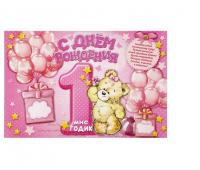 """Плакат """"1 годик"""" (стенгазета) розовая"""