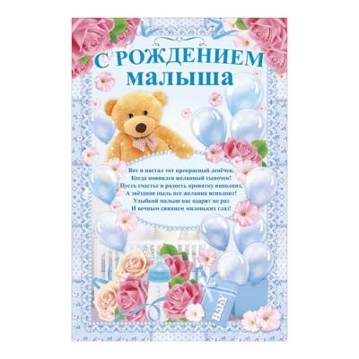 """Набор для проведения праздника """"С Рождением Малыша"""""""