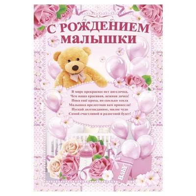 """Набор для проведения праздника """"С Рождением Малышки"""""""