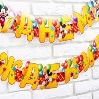 """Гирлянда на люверсах """"С Днем Рождения!"""", Микки Маус и его друзья"""