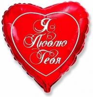 """Шар Фольгированный Сердце """"Я тебя люблю"""" на русском языке (18″/46 см)"""