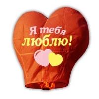 "Небесный фонарик сердце ""Я тебя люблю"""