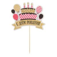 """Топпер в торт """"С Днём рождения"""", стильный"""