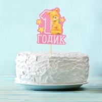 """Топпер в торт с пожеланием """"1 годик"""", малышка"""