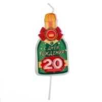 """Свеча в торт бутылка шампанского, """"20 С днем рождения!"""""""