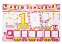 """Плакат """"1 годик"""" розовый"""