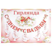 """Гирлянда """"С Днём Свадьбы!"""" глиттер, пикколо, голуби"""