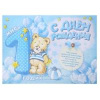 """Плакат для оформления праздника """"С Днем Рождения"""",1 годик"""