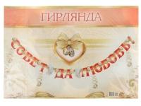 "Гирлянда ""Совет да Любовь!"" 240 см"