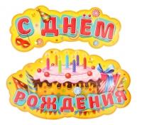 "Гирлянда-плакат на ленте ""С Днем Рождения"" 44,3 см ? 77,3 см"
