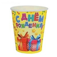 """Стакан бумажный """"С Днём Рождения! Подарки"""", 250 мл"""
