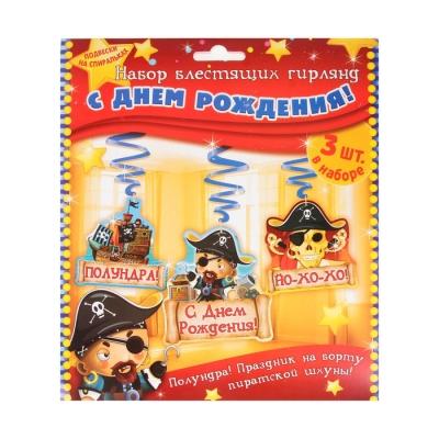"Набор гирлянд на спиралях ""С днем рождения!"" пираты"