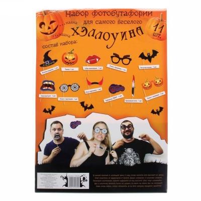 "Набор фотобутафории ""Хэллоуин"", 11 предметов"