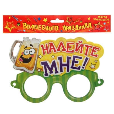 """Маска карнавальная """"Налейте мне """""""