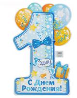 "Плакат ""1 годик"", мальчику, вырубка, 60х40 см"