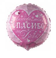 """Шар фольгированный """"Спасибо за дочь! Любовь моя!, Розовый"""" 18"""""""