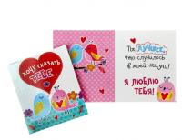 """Открытка-валентинка """"Влюбленные птички"""", 12 х 14 см"""
