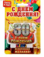"""Свеча в торт серия Юбилей """"С Днем рождения"""" 30 лет"""