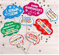 """Набор фотобутафории """"Новогодний корпоратив"""",8 шт"""