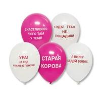 """Воздушные шарики 12"""" """"Оскорбления"""", бело-розовые"""