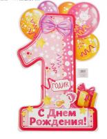 """Плакат """"1 годик"""", девочке, вырубка, 60х40 см"""