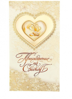 Приглашение на свадьбу, сердца и кольца