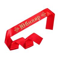 Лента «Юбиляр» атласная, красная