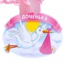 """Гирлянда """"Доченька"""", аисты, 200 см, цвет розовый"""