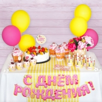 """Набор для оформления праздника """"День рождения принцессы"""""""
