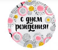 """Фольгированный шар """"С Днем Рождения! (круги), Белый жемчужный"""", 45 см"""