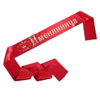 Лента «Именинница» атласная, красная