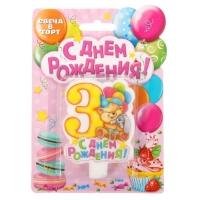 """Свеча в торт цифра 3 для девочек """"С Днем Рождения"""""""