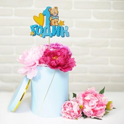 """Топпер в торт """"1 годик"""" малыш"""