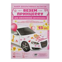 """Набор магнитов на авто """"Везем принцессу!"""""""