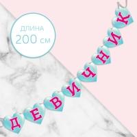 """Фотобутафория свадьба """"Девичник"""""""