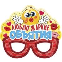 """Очки карнавальные """"Люблю жаркие объятия"""""""