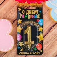 """Свеча в торт цифра """"1"""" золото"""