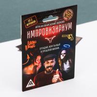 Игра на объяснение образов «Импровизириум»