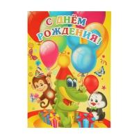 """Плакат """"С Днём рождения"""" А2, детский, обезьяна, крокодил, пингвин"""