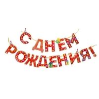 """Гирлянда на ленте «С Днём Рождения!"""", красная, дл. 250 см"""