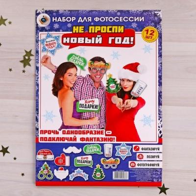 """Набор фотобутафории """"Не проспи Новый год"""""""